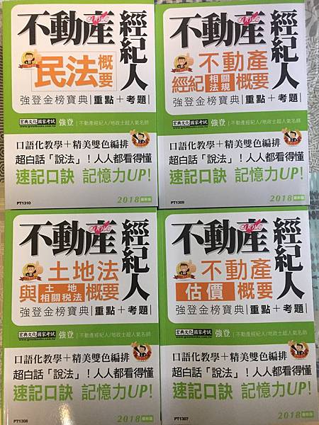 不動產經紀人(1).JPG