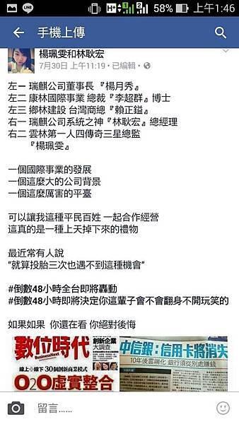 詐騙集團-康霖生活事業、萬霖福瑞麒、綠色小鎮、尖峰團隊、尊爵團隊、鴻森事業、騰云生活、林耿宏、何逸軒(2).jpg