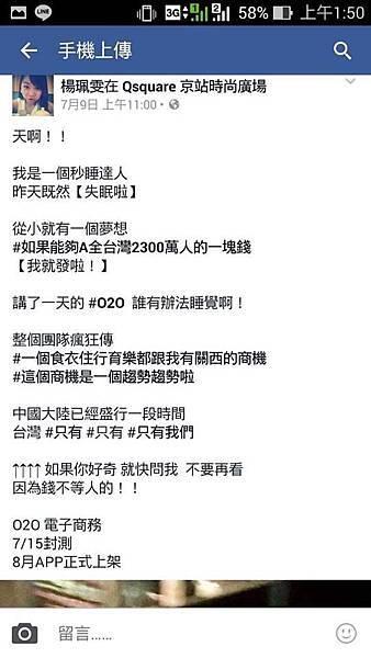 詐騙集團-康霖生活事業、萬霖福瑞麒、綠色小鎮、尖峰團隊、尊爵團隊、鴻森事業、騰云生活、林耿宏、何逸軒(3).jpg
