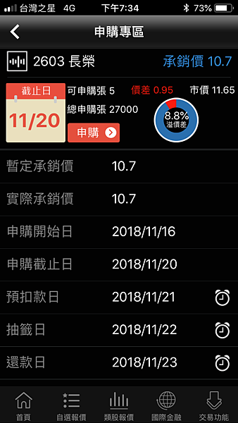 2603 長榮.PNG