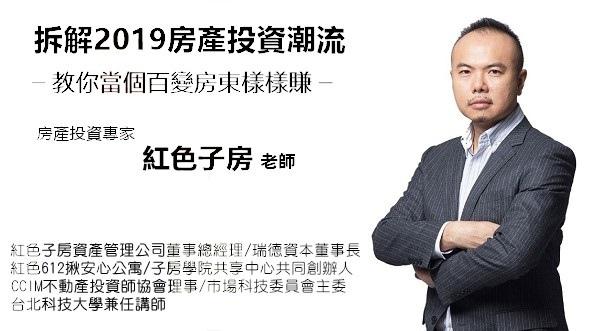 2019財富自由高峰會(3).jpg