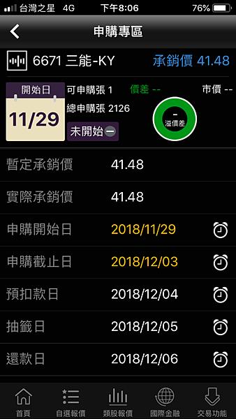 6671 三能-KY.PNG