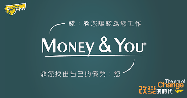 money and you-實踐家.png
