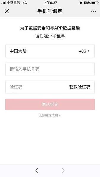 2019中國敦煌戈壁大漠-微信支付綁定信用卡教學(8).jpg