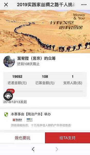 2019中國敦煌戈壁大漠-微信支付綁定信用卡教學(1).JPG