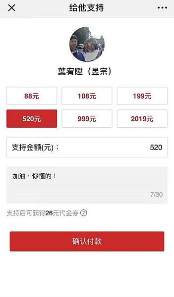 2019中國敦煌戈壁大漠-微信支付綁定信用卡教學(3).JPG