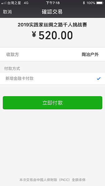 2019中國敦煌戈壁大漠-微信支付綁定信用卡教學(4).PNG