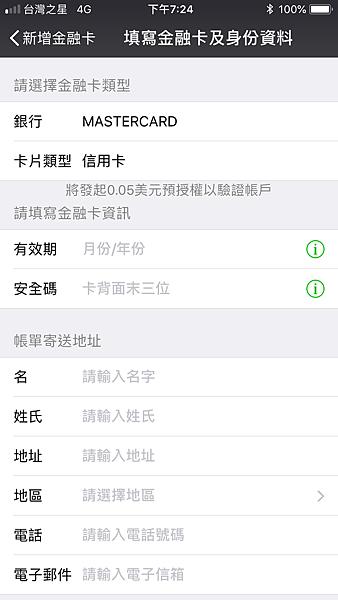 2019中國敦煌戈壁大漠-微信支付綁定信用卡教學(6).PNG
