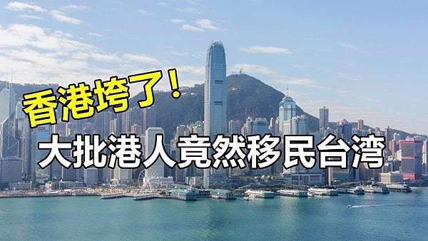 移民台灣.jpg