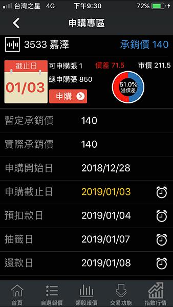 3533 嘉澤.PNG