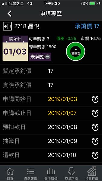 2718 晶悅.PNG