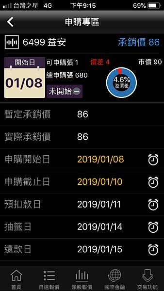 6499 益安.PNG