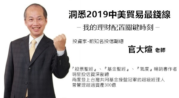 2019財富自由高峰會-官大煊.jpg