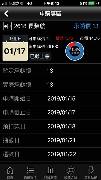 2618 長榮航.PNG