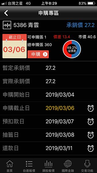5386 青雲.PNG