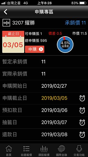 3207 耀勝.PNG