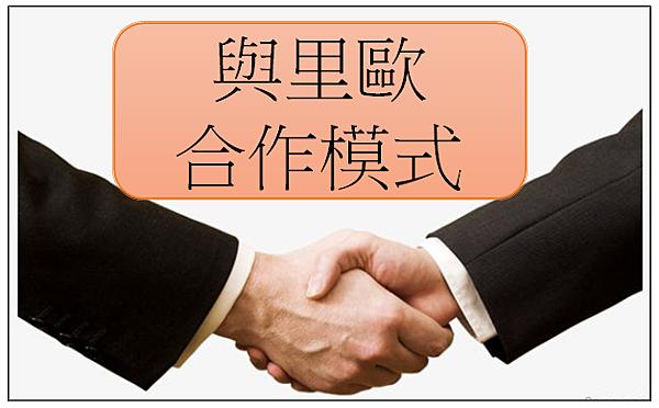 合作模式.png