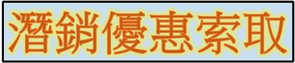 興富發建設-夢幻誠(10).jpg