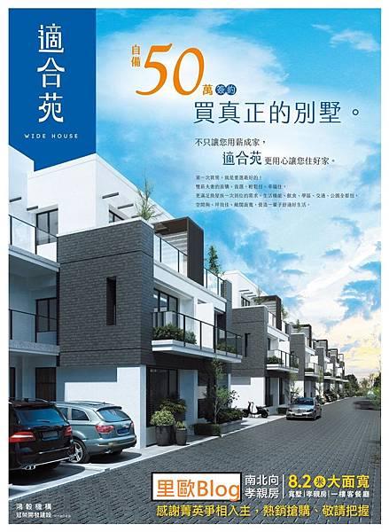 鴻穀機構-冠榮建設-適合苑(11).jpg