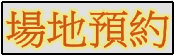 場地租借-台南場地租借、台南會議室、台南教室租借、台南會議室出租(10).jpg
