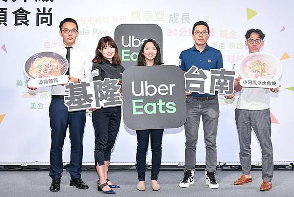 Uber Eats-Uber Eats序號-Uber Eats 餐食-Uber Eats美食-UberEats 外送-Uber Eats APP-Uber Eats 邀請碼-Uber Eats 推薦序號-ubereats-Uber Eats 台南.jpg