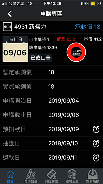 4931 新盛力.PNG