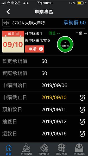 3702A 大聯大甲特.PNG