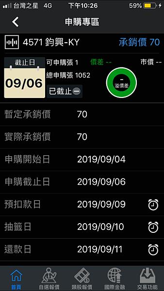 4571 鈞興-KY.PNG