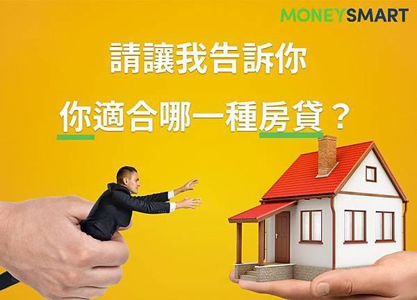 房貸利率-房貸成數-寬限期-貸款年限-房貸-房屋貸款-房貸利率.jpg
