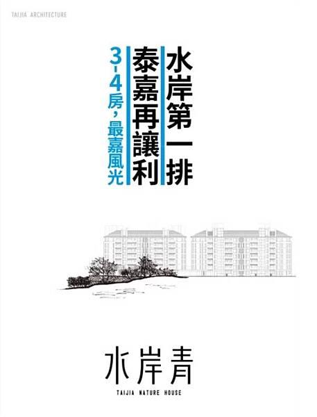 泰嘉開發(北基國際開發)-水岸青(17).jpg