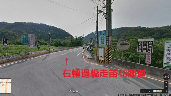右轉過橋走苗48鄉道(600x339).jpg