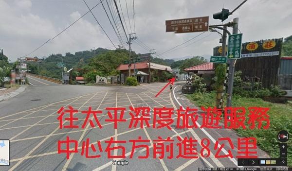 太平深度旅遊服務中心往右方前進(600x352).jpg