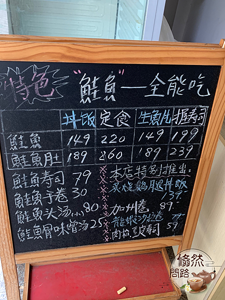 IMG_6438 + 翛然問路.png