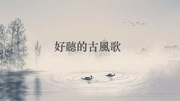 —Pngtree—chinese style mountain ink painting_4212150 + 好聽的古風歌.png