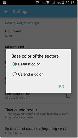 日曆更換顏色
