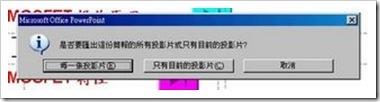 22893239:投影片另存新檔應用