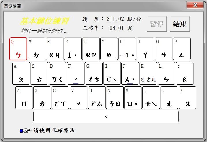 追音鍵盤配置