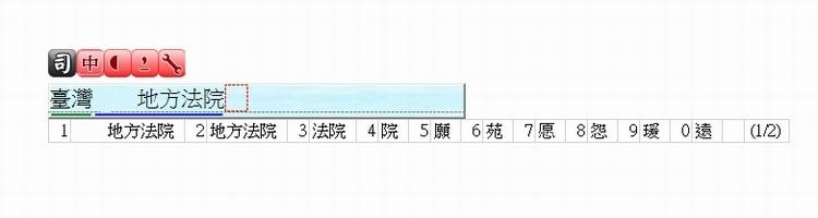 臺灣地方法院.jpg