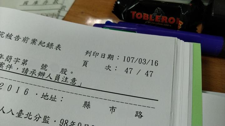 臺灣高等法院被告前案紀錄表