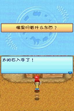 太陽石-狗.jpg
