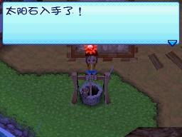 太陽石-水井.jpg