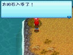 太陽石-太陽島.jpg