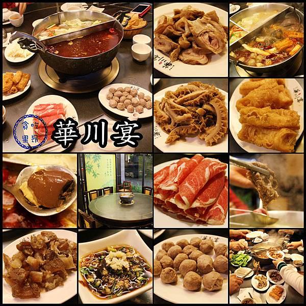 華川宴.bmp