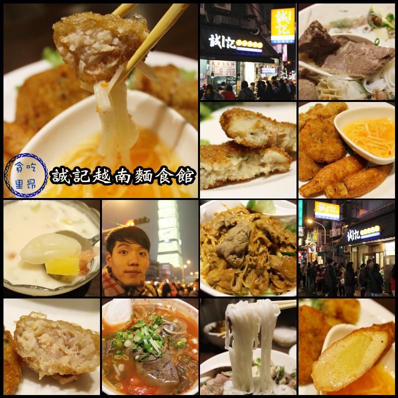誠記麵食.bmp