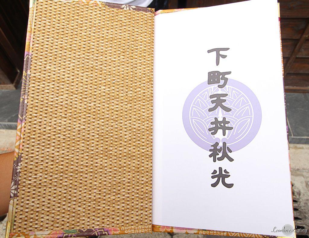 下町天丼秋光IMG_1732_20160701.jpg