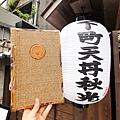 下町天丼秋光IMG_1739_20160701.jpg