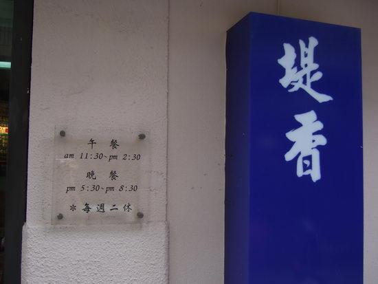 堤香DSCF3785.JPG