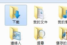Fix_Up_Icons_of_Special_Folders_02_AFTER.jpg