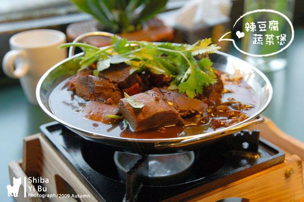 辣豆腐蔬菜煲
