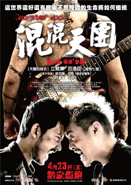 混混天團poster_A4_黑.jpg